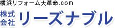 横浜リフォーム大革命.COM 株式会社リーズナブル