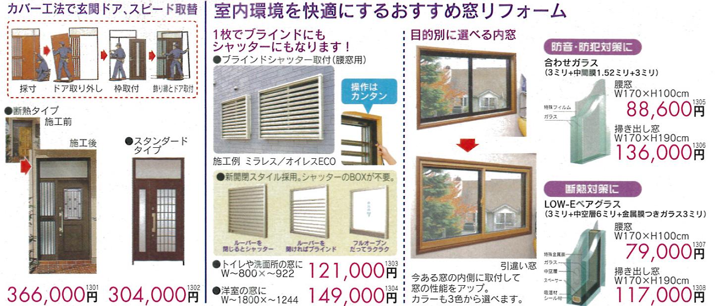 窓・玄関のリフォーム